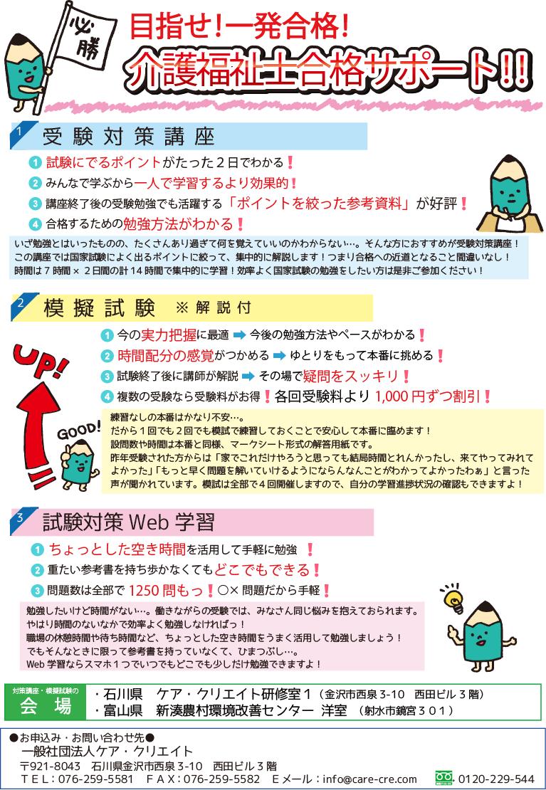福祉 試験 国家 介護 士